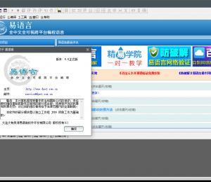易语言5.7各版本下载