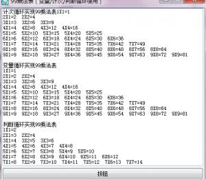 易语言99乘法表(计次/判断/变量)加强练习源码