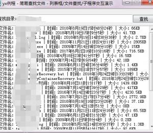 易语言简易文件查找程序(寻找文本/子程序(功能/命令)交互/列表框演示)