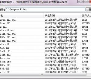 易语言文件查找 - 子程序属性/子程序递归/超级列表框演示