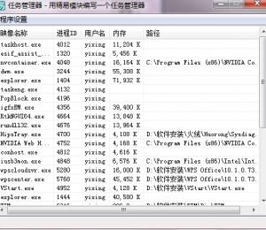 易语言用精易模块编写一个任务管理器