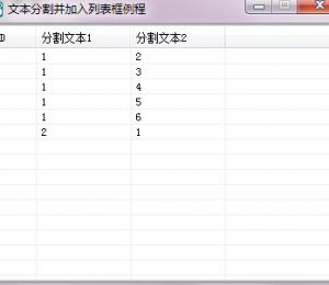 文本分割并加入列表框例程