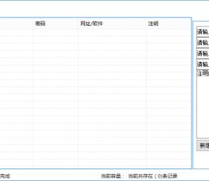 亦行记录本1.8,账号/提醒/笔记一个就能搞定