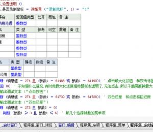 易语言GIF动画制作器,自带录制编辑功能