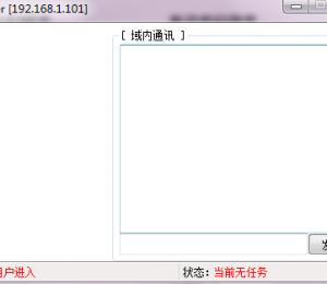 易语言局域网文件传输带聊天功能例程