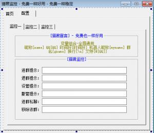 基于MYPCQQ写的群管插件源码
