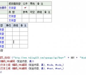 图灵/茉莉机器人聊天交互自动互补源码例程