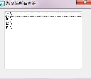 易语言取系统所有盘符例程源码