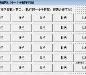 易语言任意多按钮执行同一个子程序例程源码