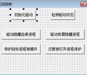 易语言驱动保护进程例程源码