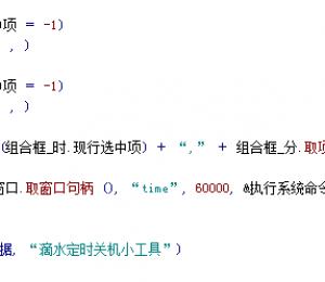 利用WinAPI操作模块编写的自动关机小工具