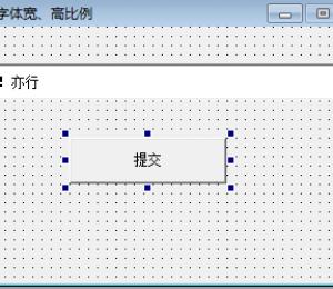易语言系统API自定义字体/宽/高(WinApi操作模块)
