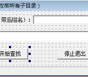 易语言全盘查找指定文件并返回地址