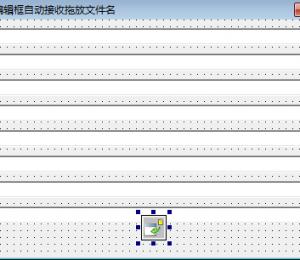易语言拖放对象控件演示例程源码(多编辑框接收文件路径)