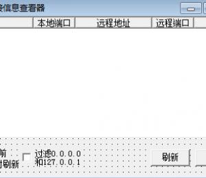 易语言TCP连接信息查看器例程源码