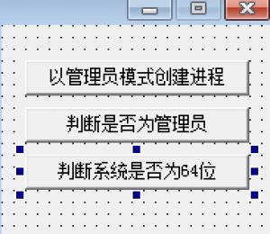 易语言用WinApi操作模块用管理员启动/判断是否为管理员/是否为64位