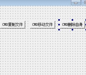 CMD移动文件/删除自身/复制文件例程源码