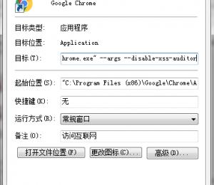 """解决Chrome出现在此网页上检测到了异常代码""""ERR_BLOCKED_BY_XSS_AUDITOR""""的问题"""