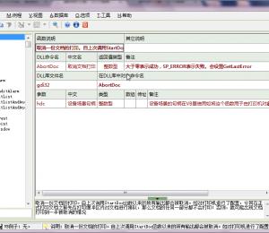 WindowsAPI伴侣,查询API贼方便,内置易语言代码一键复制