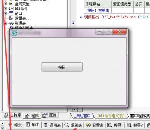 WindowsAPI易语言内介绍和使用