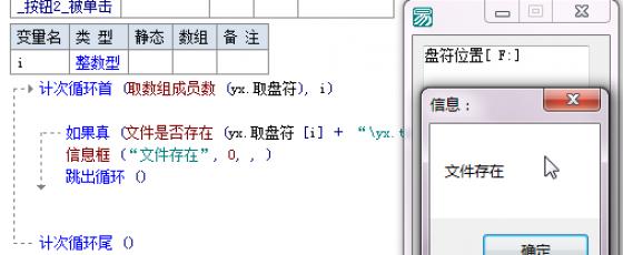 易语言检查电脑可移动磁盘例程,可改造为启动U盘许可