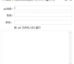 """511遇见发布的安卓软件包""""apk""""类名包名查看工具"""