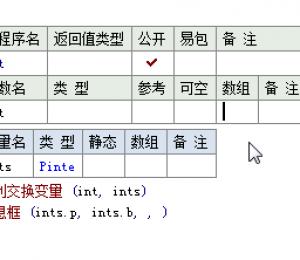 易语言DLL公开程序中无法自定义数据类型解决办法