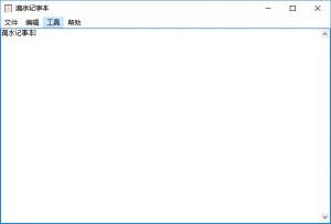 易语言之自带格式记事本(纯源码)