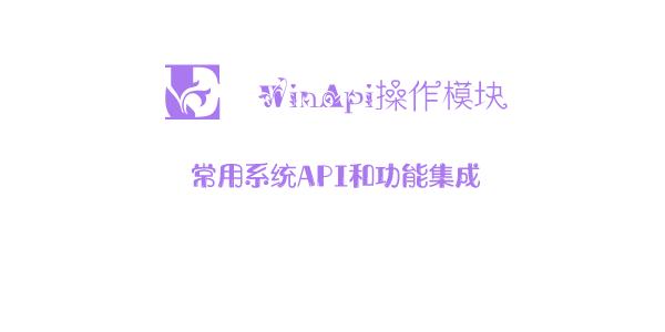 WinApi操作模块(3.1),Ta更加丰富