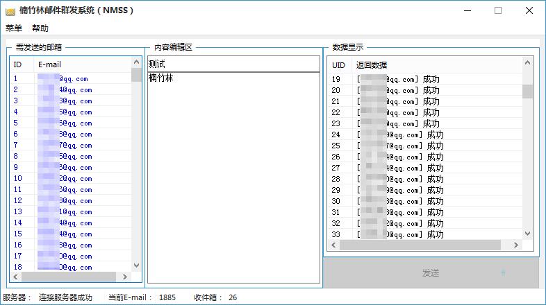 楠竹林邮件发送系统1.2/多线程发送/强力防封