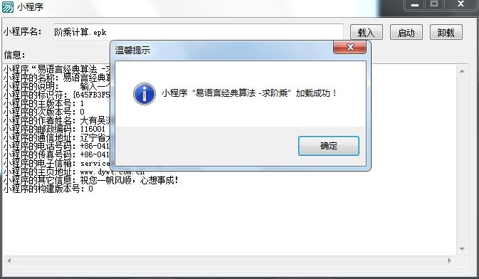用易包来写易程序的小程序/插件/甚至可以写补丁