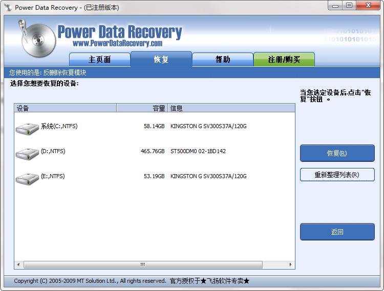 U盘数据恢复软件PDR4.6.5专业版,还原误删文件(自带注册码)