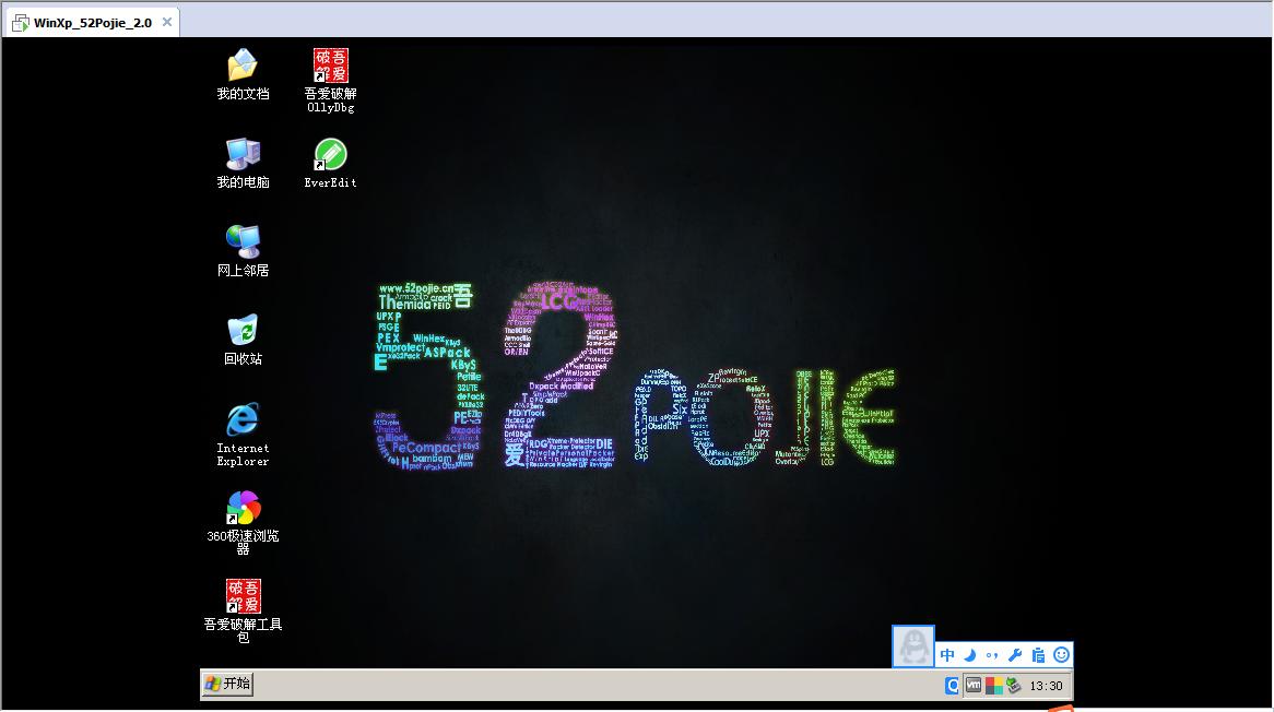 吾爱破解专用虚拟机2.0,和中毒还有格盘说NO