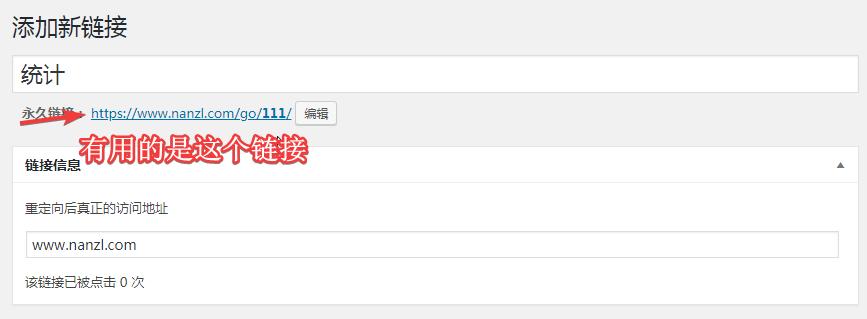 """链接点击计数统计插件"""" Simple-URLs """"可以实现外链转内链跳转"""